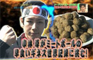 Video: Guinness World Records Japan Show: Kobayashi and the most meatballs eaten in one minute